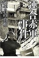 連合赤軍50年目の真相 別冊宝島文庫.jpg