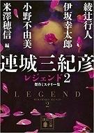連城三紀彦レジェンド2.jpg