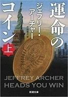 運命のコイン1 ジェフリー・アーチャー.jpg