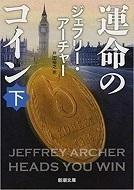 運命のコイン2 ジェフリー・アーチャー.jpg
