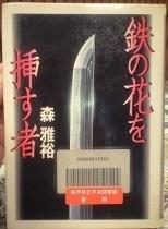 鉄の花を挿す者 図書館書庫本.JPG