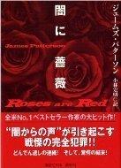 闇に薔薇.jpg