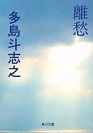 離愁 電子書籍版.jpg