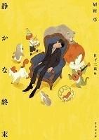 静かな終末 眉村卓 竹書房文庫.jpg