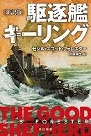 駆逐艦キーリング 新訳版.jpg
