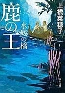 鹿の王 水底の橋.jpg
