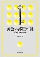 黄色い部屋の謎【新訳版】創元推理文庫.jpg