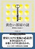 黄色い部屋の謎【新訳版】創元推理文庫帯あり.jpg