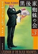 黒後家蜘蛛の会3文庫新版.jpg