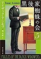 黒後家蜘蛛の会5文庫新版.jpg