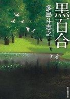 黒百合 (2).jpg