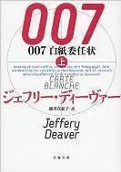 007白紙委任状1.jpeg