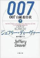 007白紙委任状2.jpeg