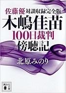 100日裁判傍聴記文庫.jpg