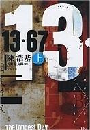 13・67 1.jpg