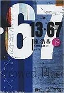 13・67 2.jpg