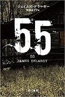 55ジェイムズ・デラーギー.jpg
