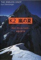 K2嵐の夏.jpg