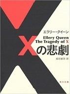 Xの悲劇【新訳版】.jpg