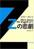 Zの悲劇新訳.jpg