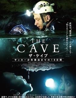 THE CAVEザ・ケイブP.jpg